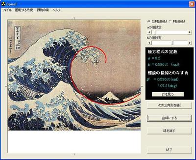 Hokusai2_3